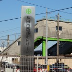 新屋駅と西部公民館(周辺)